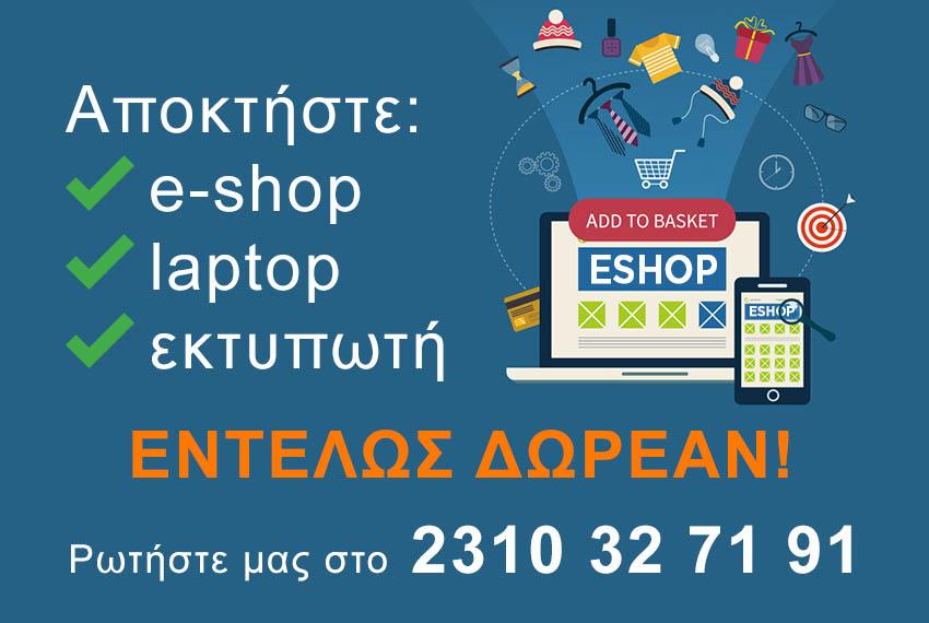 epidotisi-5000-evro-gia-kataskevi-eshop.jpg