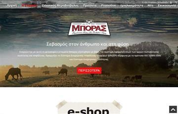 Ιστοσελίδα responsive mporas.gr